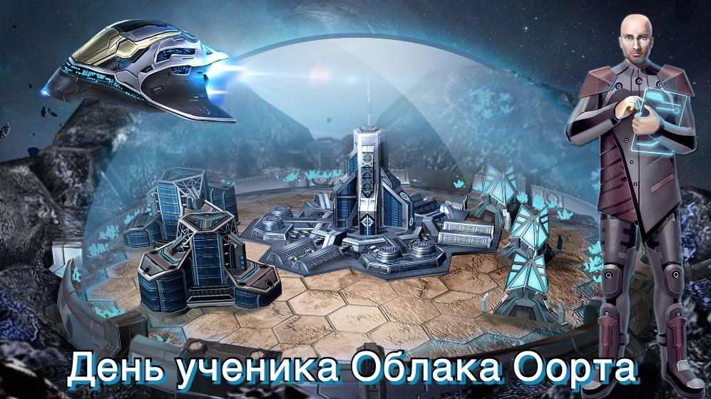 astro lords pupil student day астролорды игра день ученика game space космос вывод денег