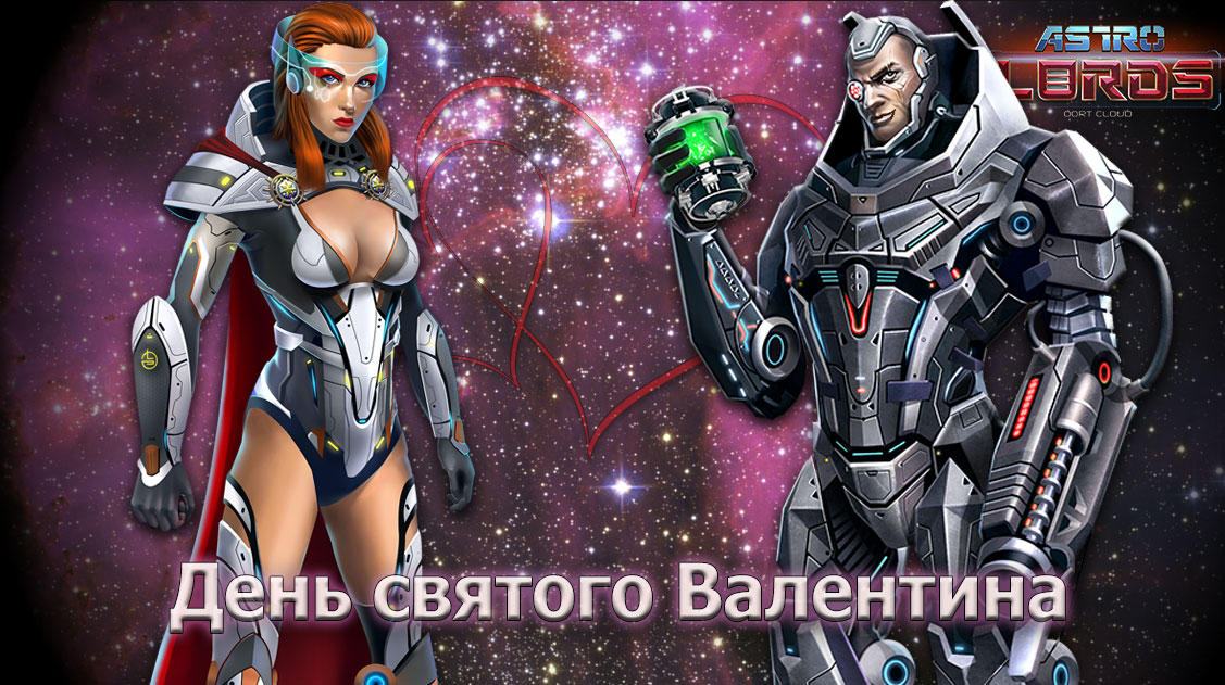 astro lords game space valentine day игра лорды стратегия день святого валентина