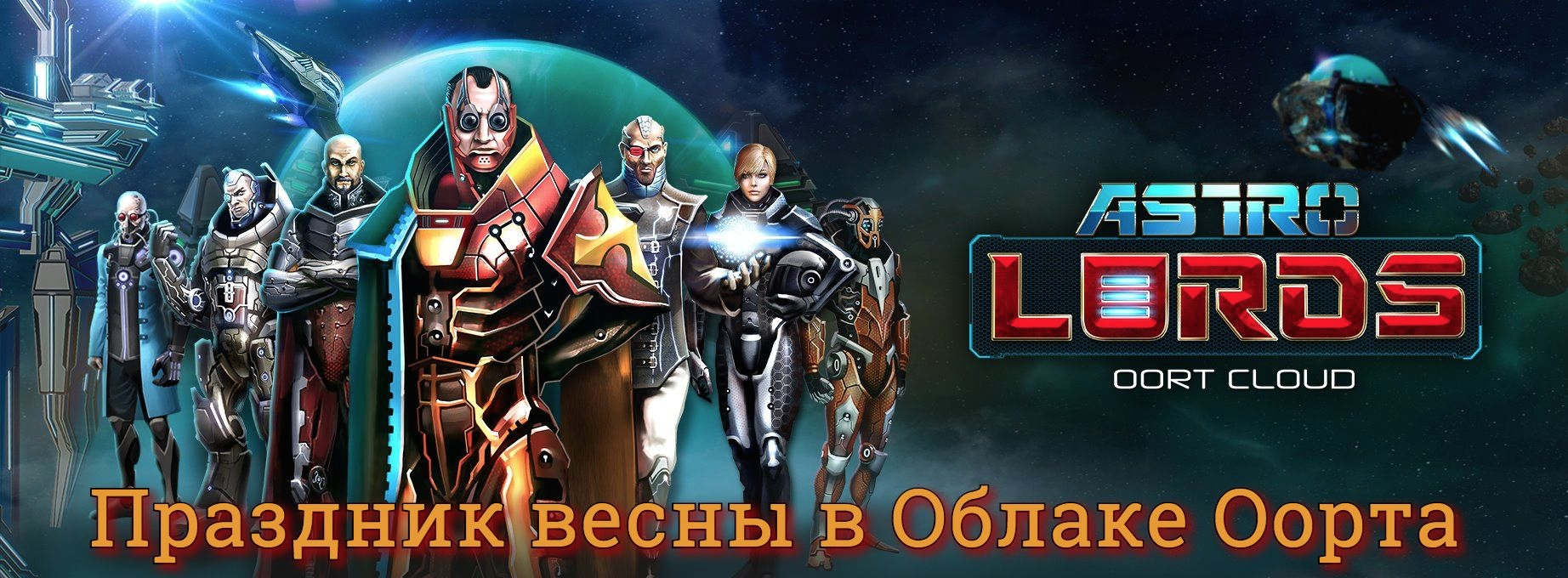 8 марта праздник весны женский день игра космос стратегия астролорды astro lords game mmo