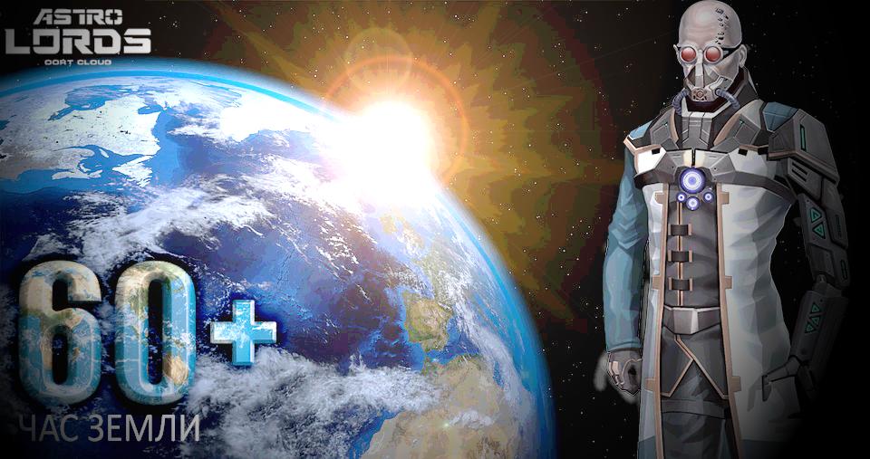 астролорды лорды игры стратегии astrolords game mmo covid-19 corona коронавирус корона вирус китай пандемия час земли 60