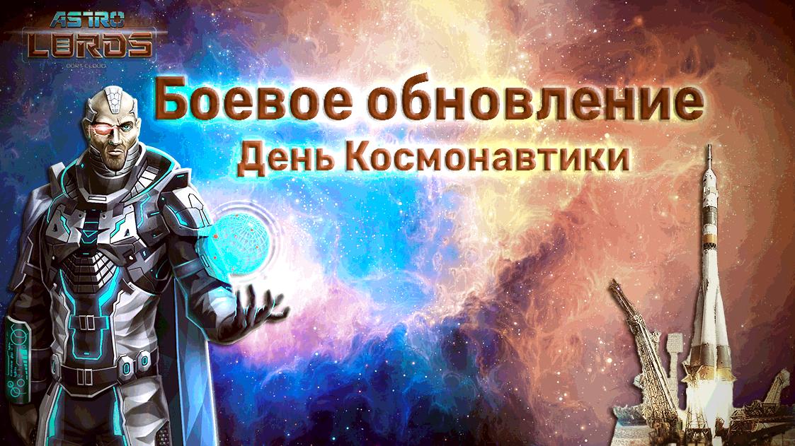 день космонавтики астролорды игры юрий гагарин 2020 восток всемирный день стратегия ммо в реальном времени онлайн развитие праздник