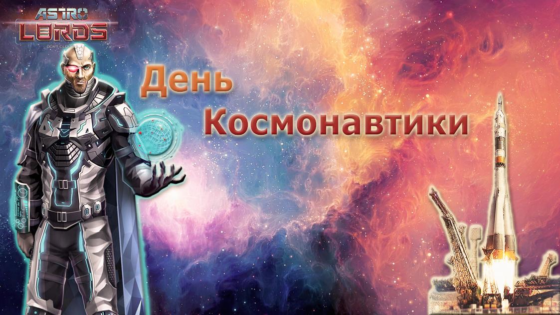 cosmo day 2021 astrolords game mmo strategy день космонавтики 12 апреля 2021 лорды