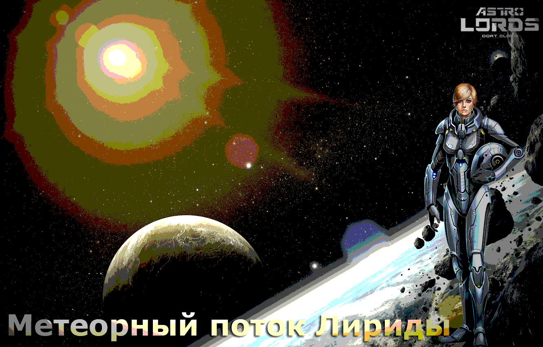astrolords game lirida starfall space mmo online астролорды космос игра стратегия лирида астероид метеоры