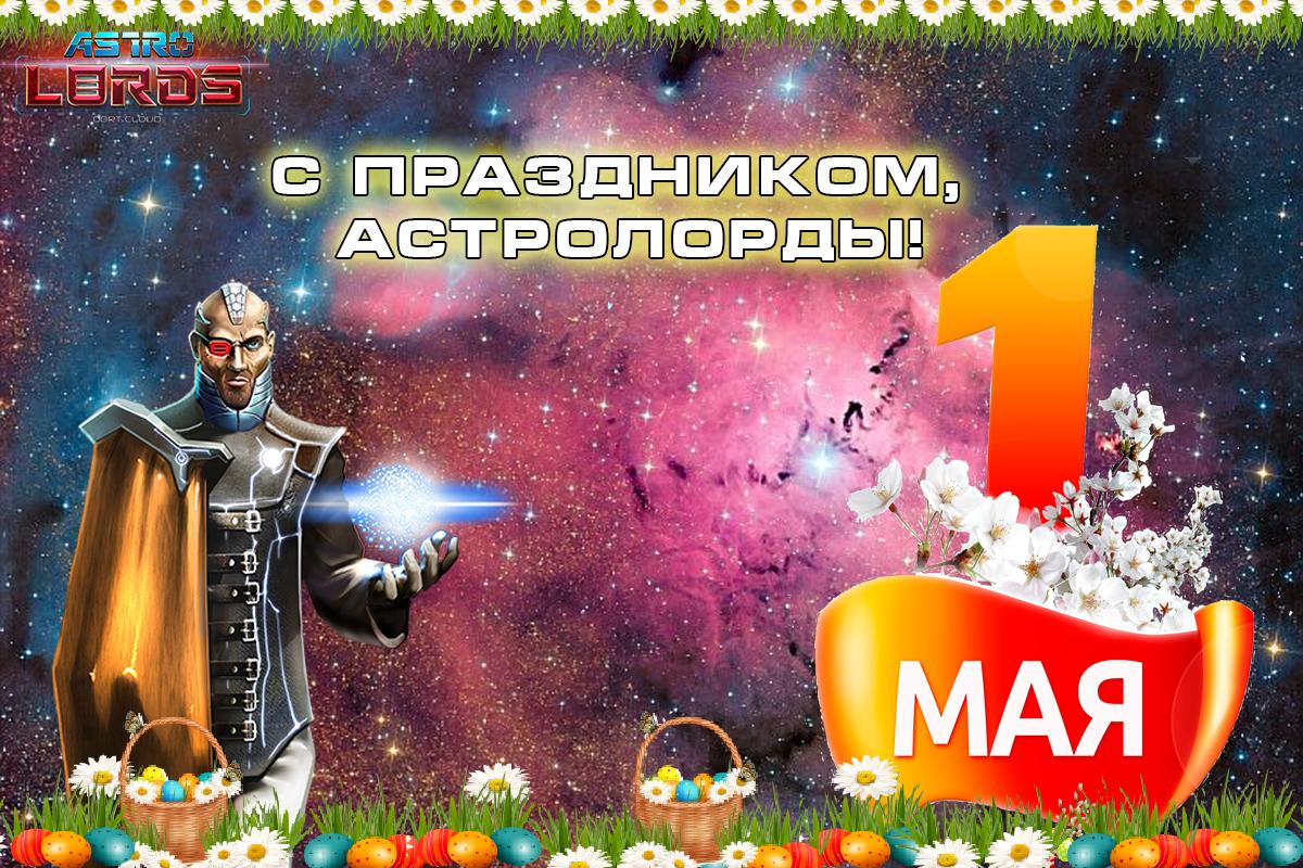 astrolords may day event астролорды космос ммо игра вывод денег
