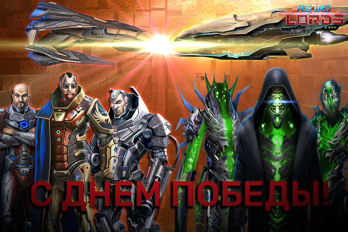 astrolords game mmo 9 may астро астролорды игра космос вывод денег день победы