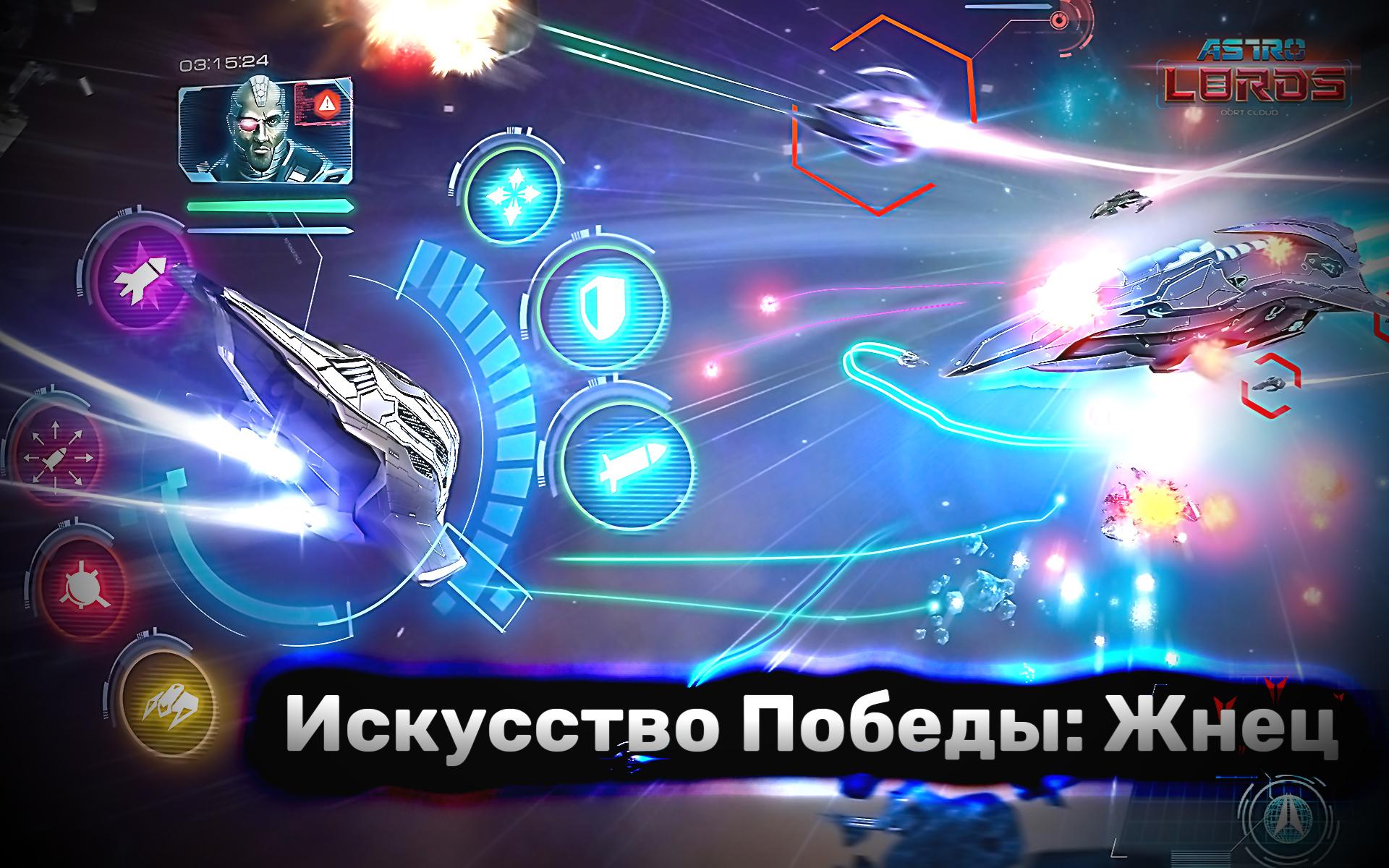 astrolords game mmo space challenge челлендж игра премиум корабли астролорды ммо вывод денег