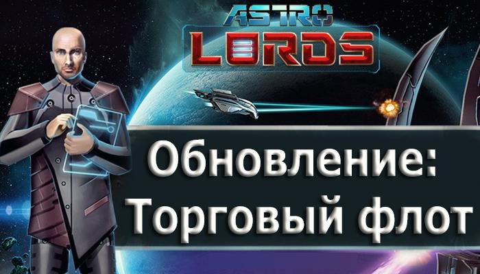 астролорды игра ммо космос торговый флот обновление апдейт 2021