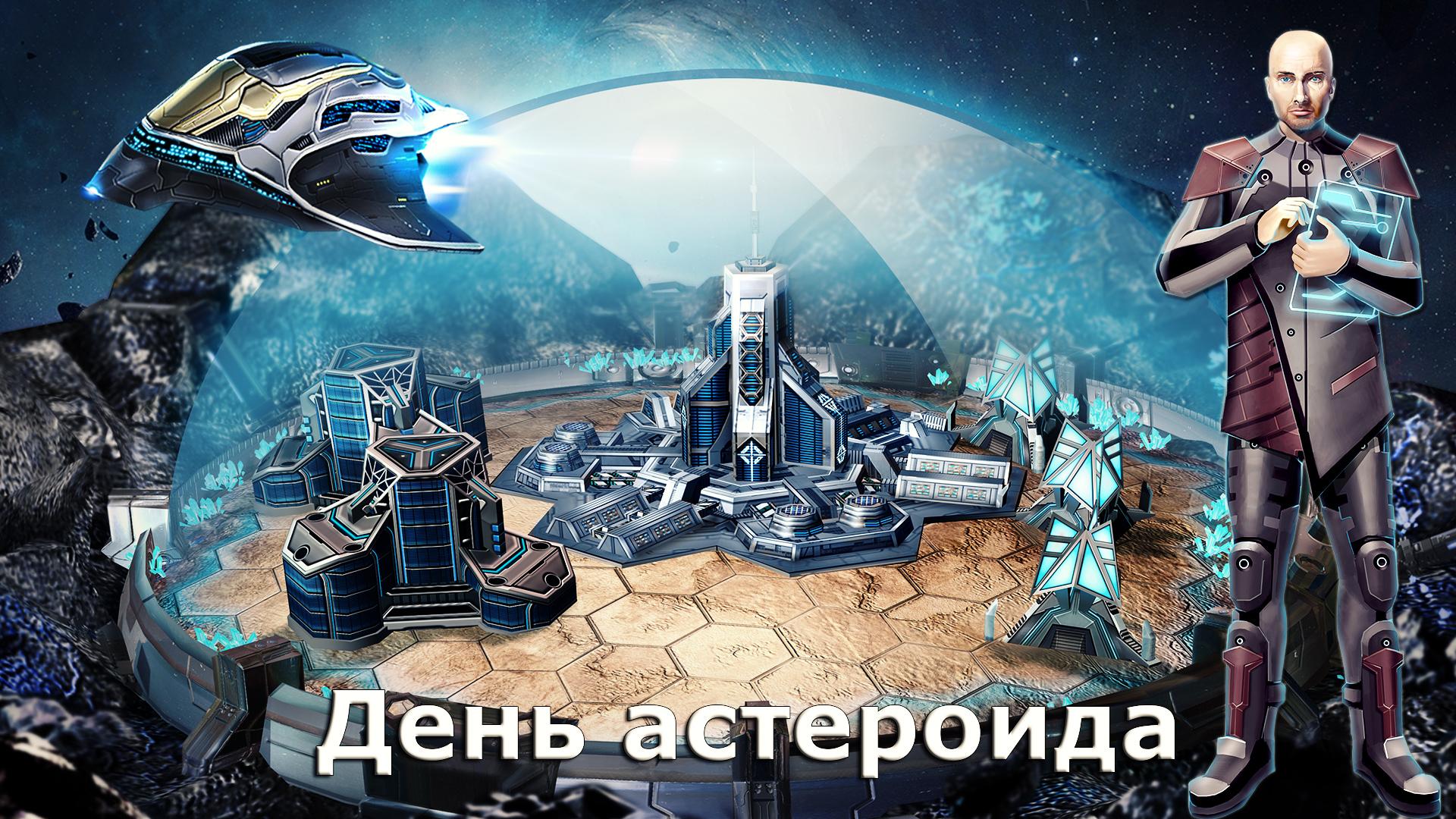 астролорды игра астероид день праздник стратегия ммо