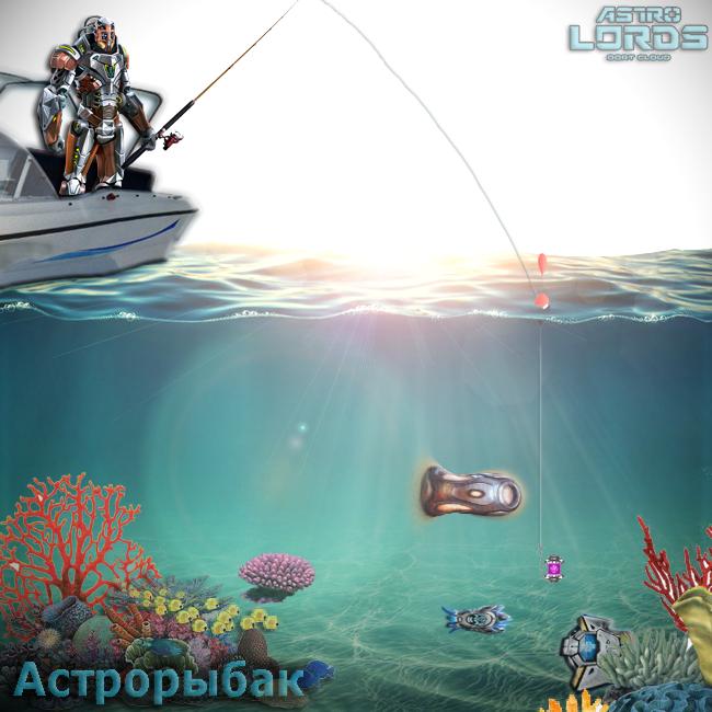 astro lords астролорды игра космос #деньрыбака #рыбалка #акциямойулов #праздник стратегия рыба рыбаки отдых лето июль 2020