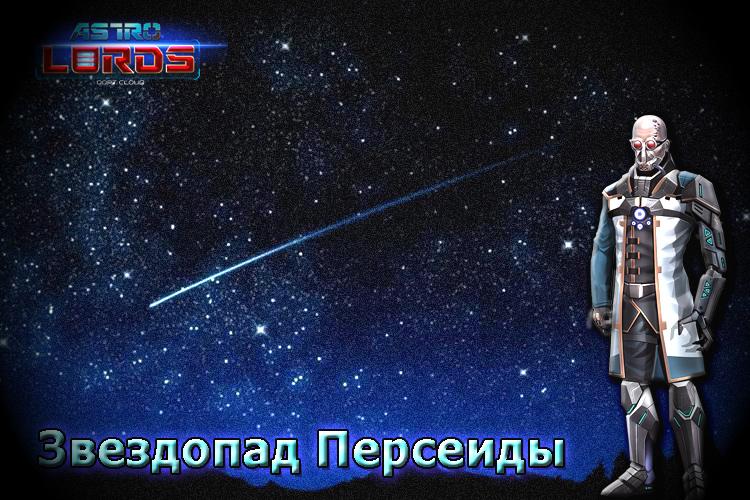 звездопад персеиды метеор игра стратегия комета космос астролорды лорд ммо