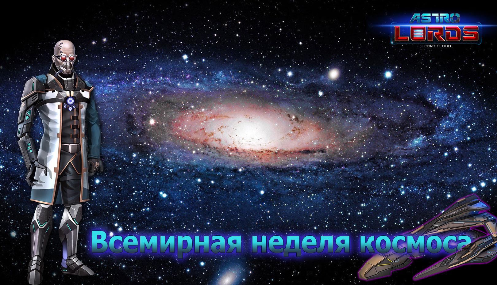 astrolords game астролорды космос неделя всемирная игра онлайн ммо strategy инди праздник бонус