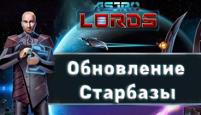 астролорды игра онлайн стратегия вывод денег космос обновление бонус инди юнити
