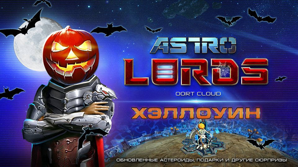 halloween astro lords games price event discount